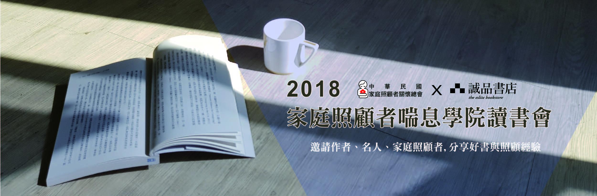 2018喘息學院讀書會