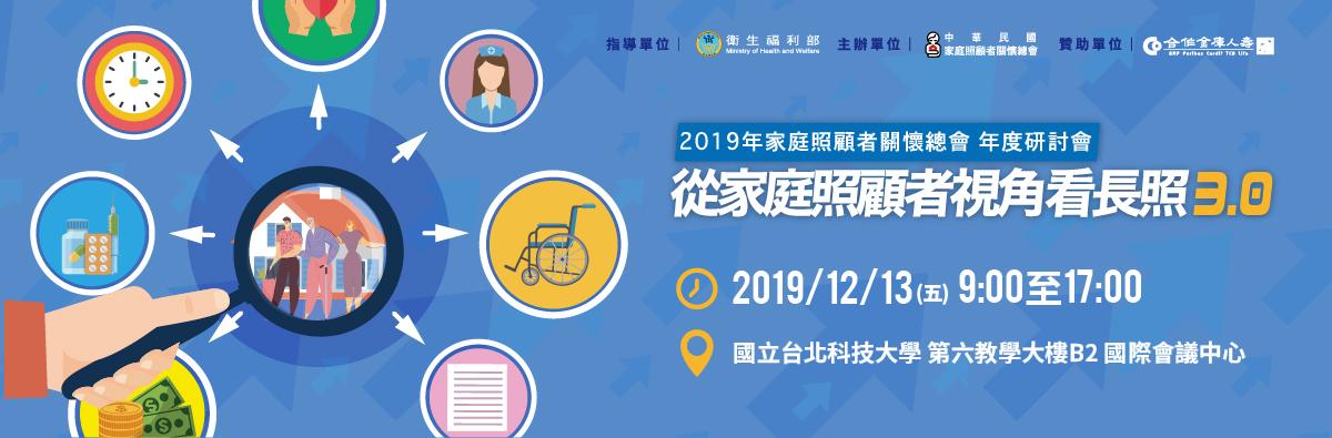 2019研討會