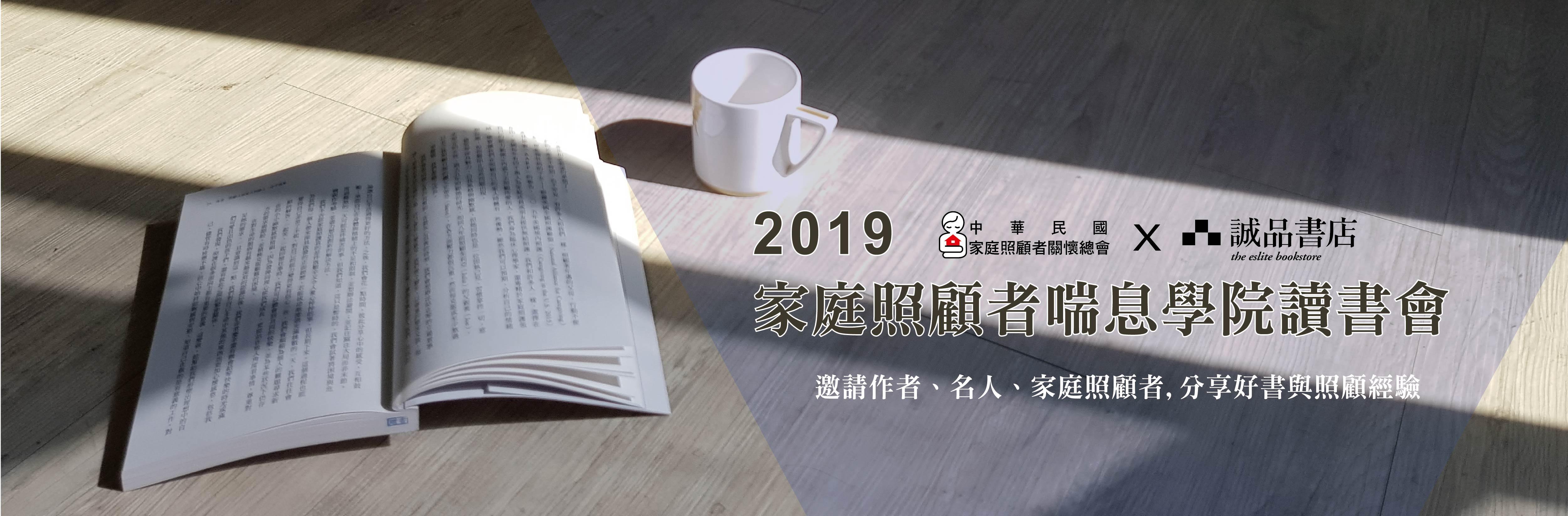 2019喘息學院讀書會