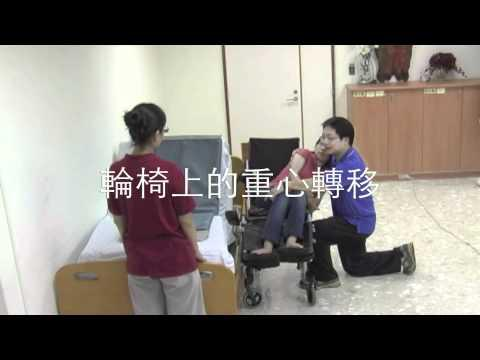 Embedded thumbnail for 仰躺平移轉移位法 傾倒式輪椅~床