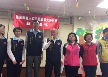 《賀!苗栗縣家庭照顧者支持服務據點,徐耀昌縣長親臨開幕》